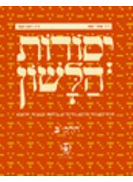 Yesodot Halashon
