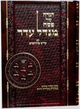 Haggadah Migdal Eder - הגדה מגדל העדר