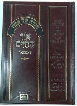 Haggadah Ohr HaChaim - הגדה אור החיים