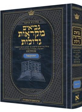 Czuker Edition Mikra'os Gedolos Nevi'im Hebrew