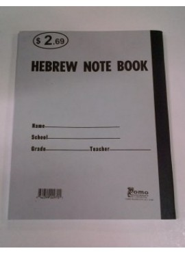 Machaberet - Hebrew Notebook