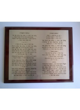 Haptorah Plaque on Wood