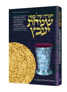 Haggadah Simchas Yavetz - English Only