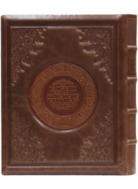 The Sephardic Heritage Haggadah - Antique Leather