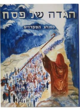 Haggadah Shel Pesach - Notebook (Haggadah Sheli Sephardic)