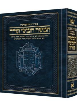 Schottenstein Edition Hebrew Chumash