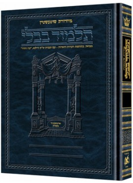 Talmud Schottenstein Hebrew Full Size Edition