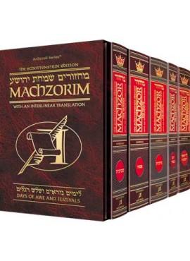 Schottenstein Interlinear Machzor