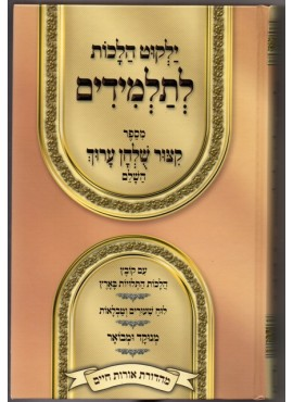 Yalkut Halochos - Kitzur Shulchan Aruch