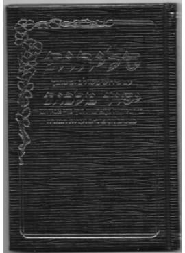 Seder Selichos Yesod Malchut