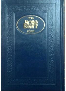 Siddur Sucath Dovid