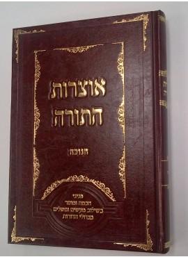 Otzros Hatorah Year Round Series