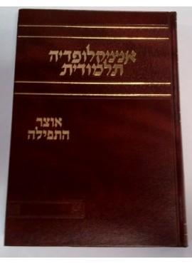 Talmudic Encyclopedia, Otzar Hatefillah