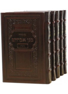 Magen Avraham Machzorim - Antique Leather