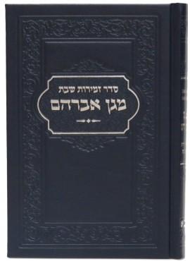 Zemirot Shabbat - Magen Avraham