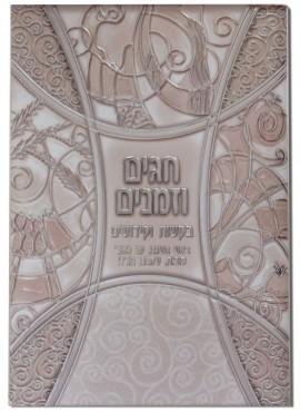 Chagim Uzmanim