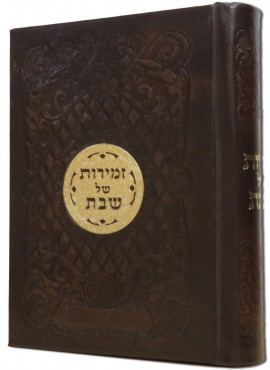 Zemirot Shabbat Set - Leather