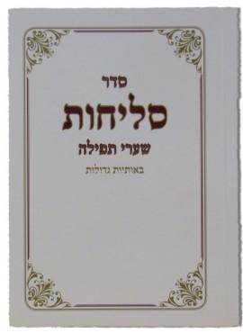 Selichot Sha'ar Tefillah