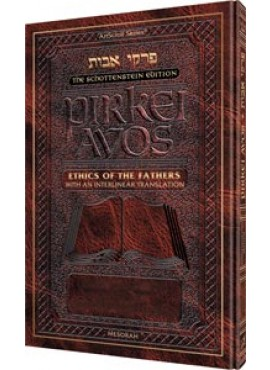 Pirkei Avos - The Schottenstein Edition