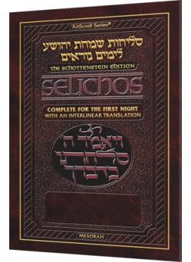 Schottenstein Interlinear Selichos for the 1st Night - Minhag Lita (Ashkenaz)
