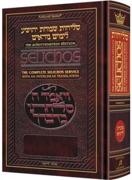 Schottenstein Edition Interlinear Selichos