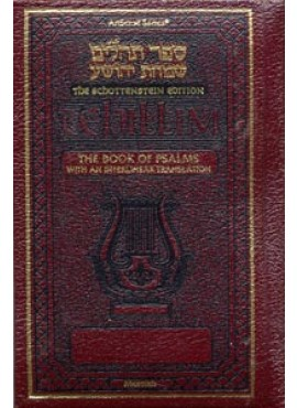 Interlinear Tehillim/Psalms - Maroon Leather