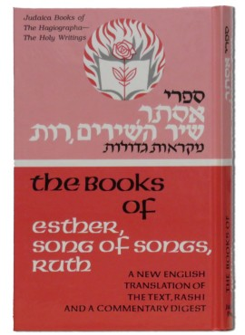 Judaica Press Books of Nach Esther - Ruth