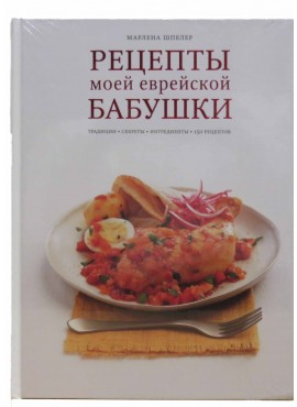 The Jewish Heritage Cookbook Russian