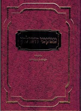 מטעמי השולחן - סיפור יציאת מצרים - Matamei Hashilchon