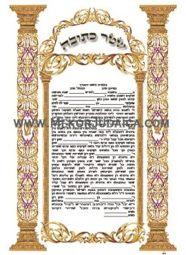 Ketubah Pillars Of Life