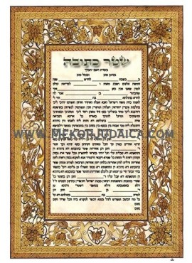 Ketubah Vineyards I