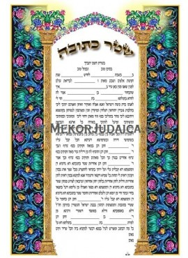 Ketubah Flowers of Eden