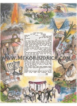 Ketubah Biblical Highlights