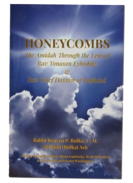 Honeycombs - The Amidah Through The Lens of Rav Yonasan Eybishitz & Rav Yosef Hayyim of Baghdad