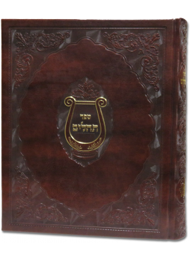 Tehillim XL with Tefilot