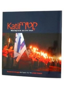 Katif: Nine Days in Av