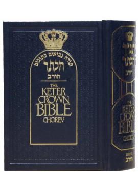 The Keter Crown Bible Chorev Hebrew / English