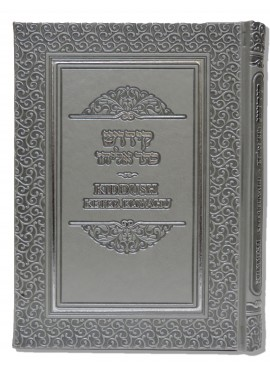 Keter Eliyahu Kiddush Book English/Hebrew Translated and Transliterated