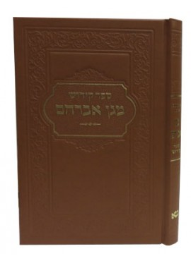 Kiddush Book - Magen Avraham
