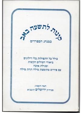 Kinot for Tishah B'av - Sephardi - Edot Hamizrach