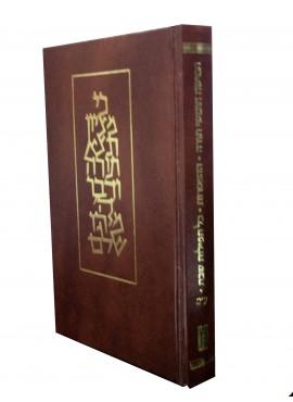 Koren Shabbat Chumash and Siddur