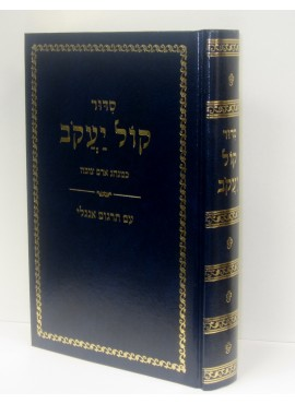 Siddur Kol Yakov Hebrew English