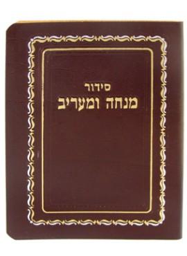 Mincha Maariv - 004L