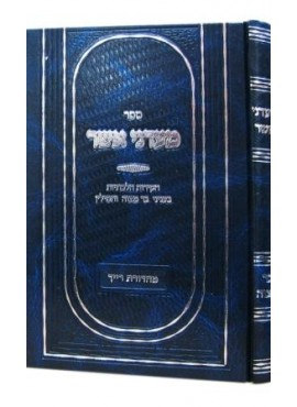 Ma'adanei Asher - Bar Mitzvah And Tefillin