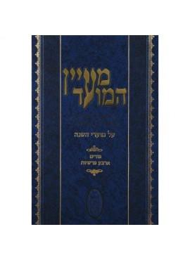 Maayan HaMoed  - מעיין המועד - פורים וד' פרשיות