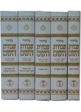 Machzor Avodat Hashem