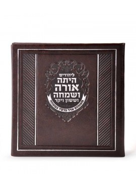 Square Megillat Esther – Hardcover