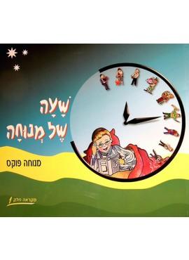 Sha'ah Shel Menuchah