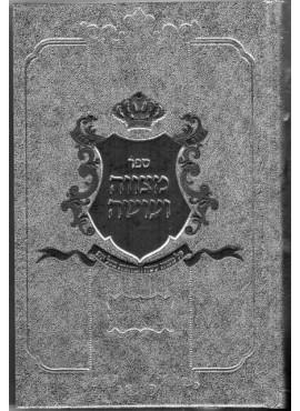 Sefer Metzaveh Veoseh
