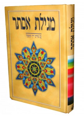Megillat Esther with the Commentaries of Yayin HaMesameach